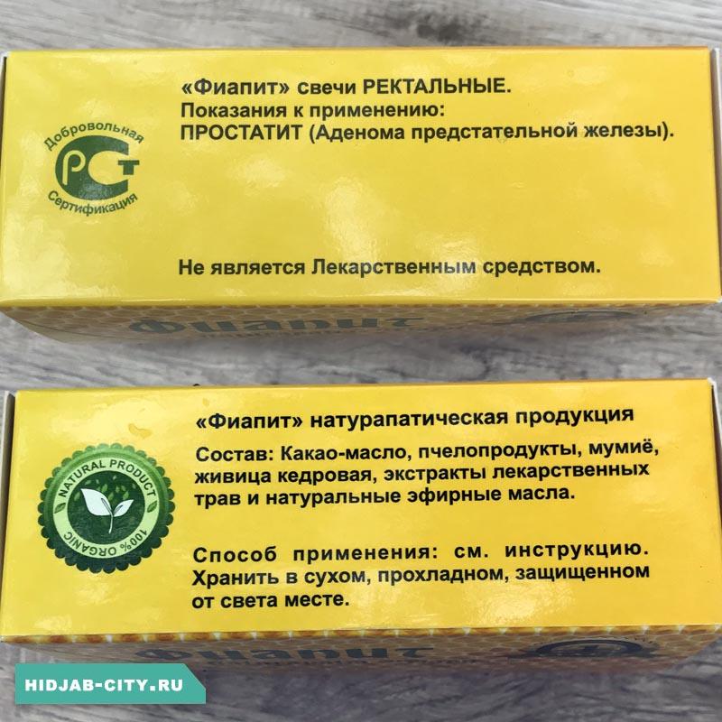 Простатит ректальные свечи дешевые антибиотики от простатита