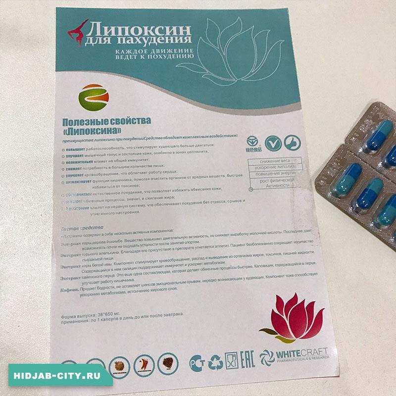 липоксин капсулы для похудения отзывы реальных агентов