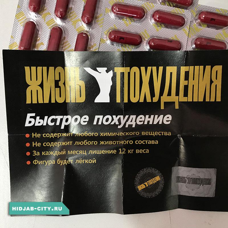 Жизнь похудения таблетки и капсулы