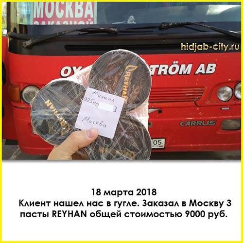 Эпимедиумная паста Reyhan доставка в Москву