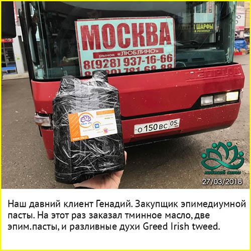 Масло черного тмина Москва