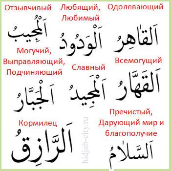(Фото) Имена, Аяты, Аллах